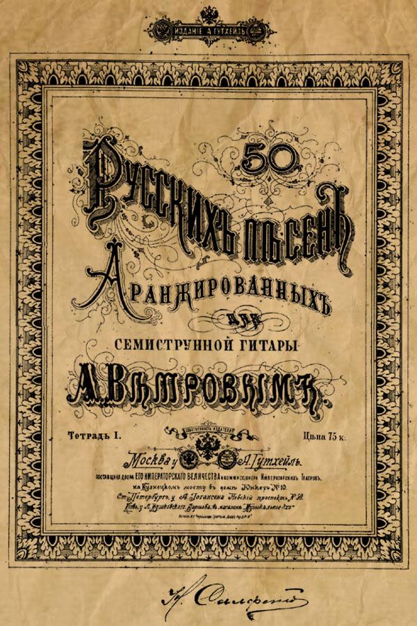 Ветров, Александр Алексеевич (1812 –1877).
