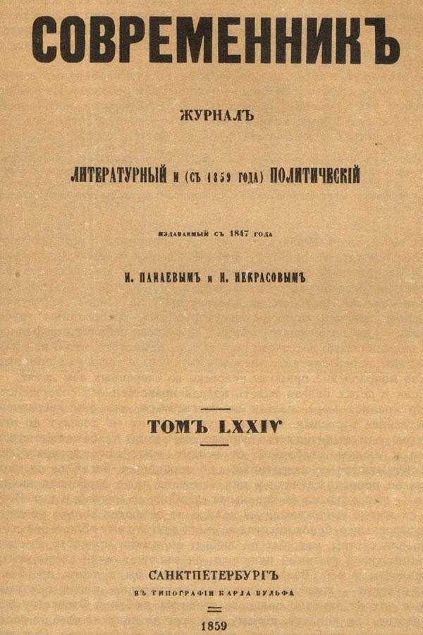 Колбасин Дмитрий Яковлевич (1852-1879). Фонд № 3