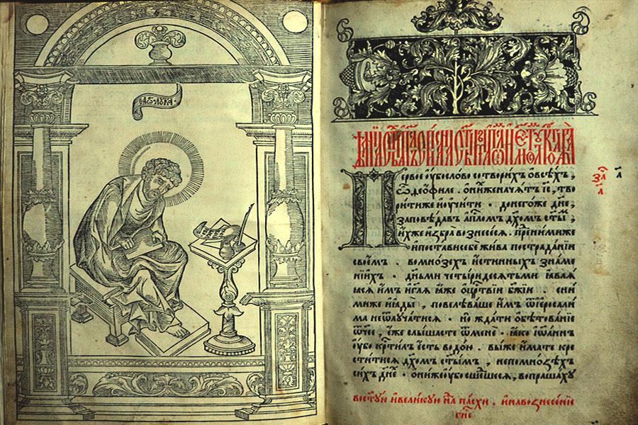 Коллекция кириллических печатных книг .