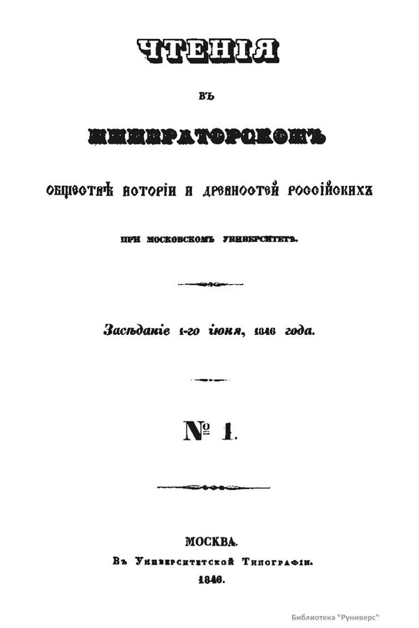Соколов Егор Иванович (1810-1852). Фонд № 5