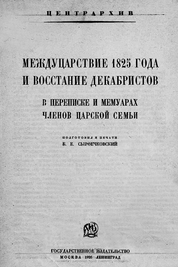 Сыроечковский Борис Евгеньевич (1881-1961). Фонд № 57