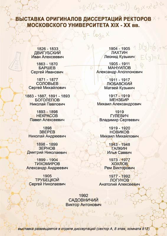 Выставки Выставка оригиналов диссертаций ректоров Московского университета Х Х ХХ вв